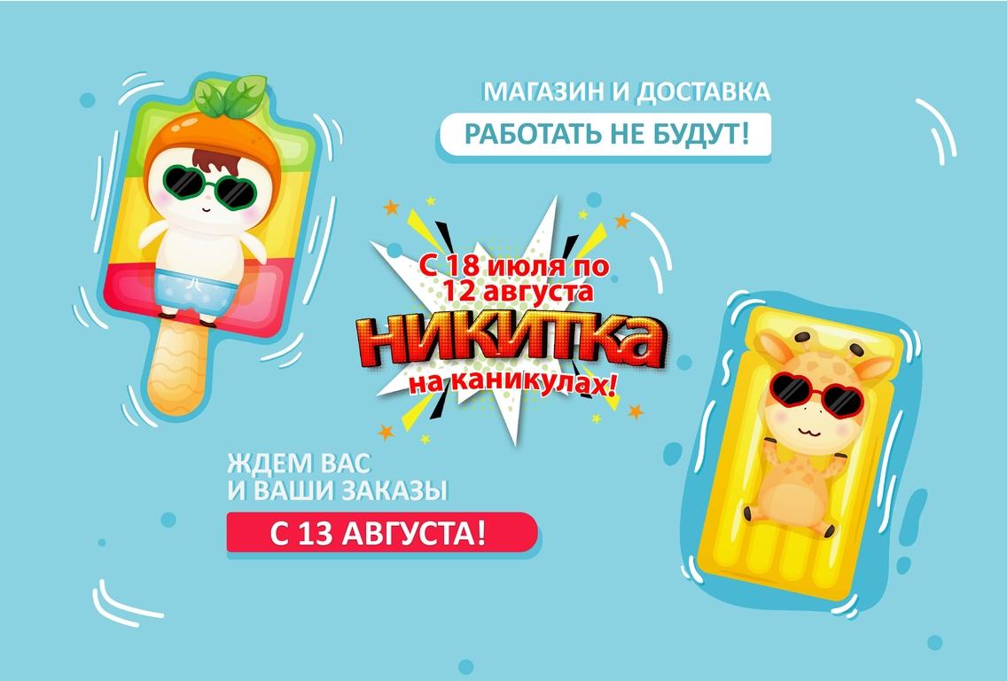 Никитка - Интернет-магазин качественных и недорогих товаров для малышей. Доставка по городу!
